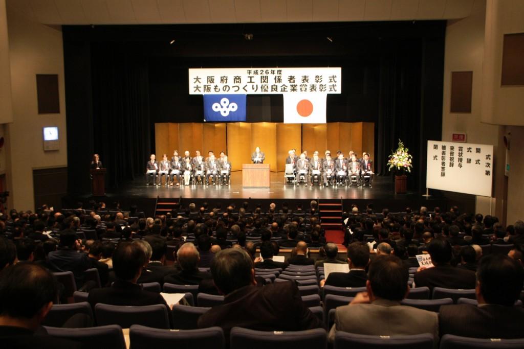 大阪ものづくり優良企業賞授賞式