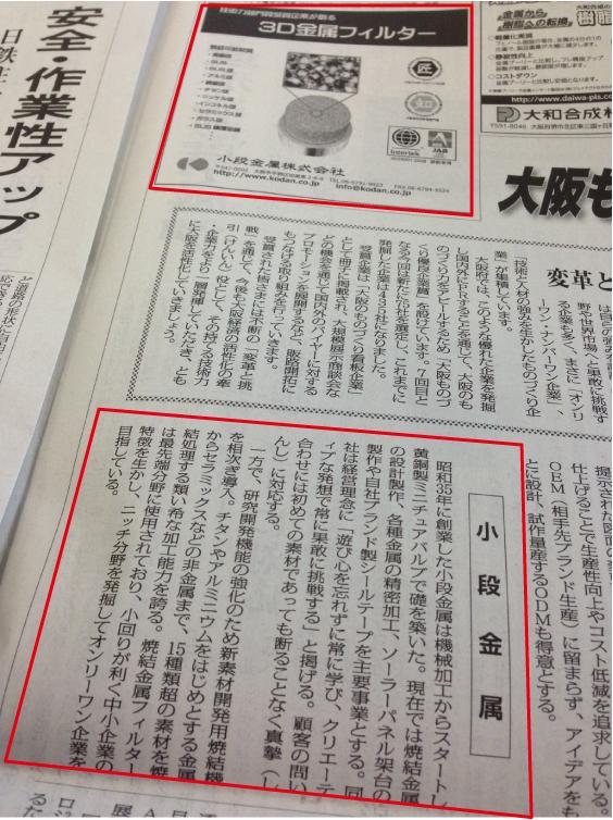 日刊工業新聞掲載記事