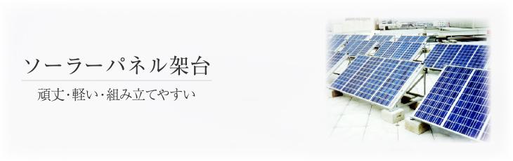 ソーラーパネル架台 頑丈・軽い・組み立てやすい